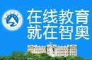 智奥教育贵州学习中心