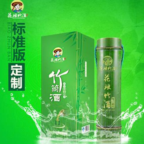 花瑶竹酒-标准版定制