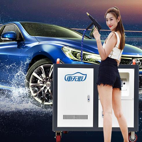 车无瑕蒸汽洗车-电气版蒸汽清洗机