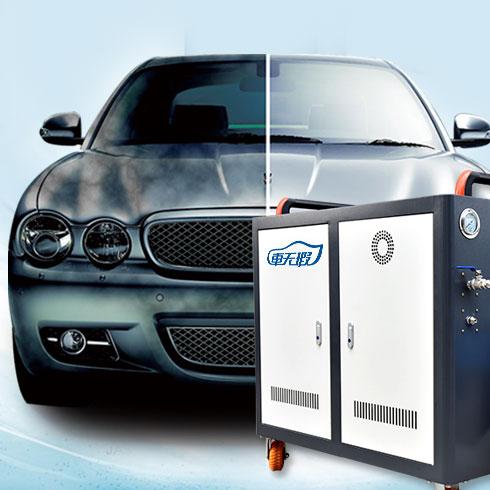 车无瑕蒸汽洗车-燃气移动洗车机