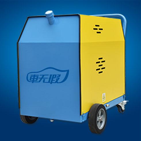 车无瑕蒸汽洗车-燃油流动蒸汽洗车机
