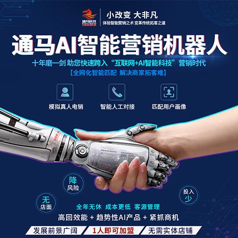 通马AI智能营销机器人