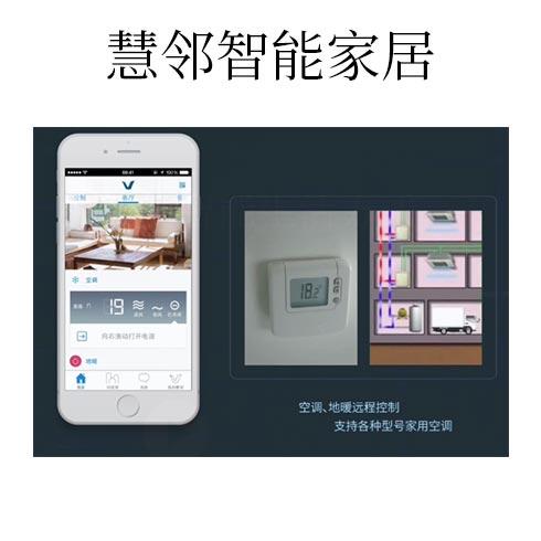 慧邻智能家居-空调、地暖远程控制