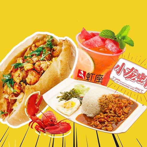 虾座-美味小龙虾三明治套餐