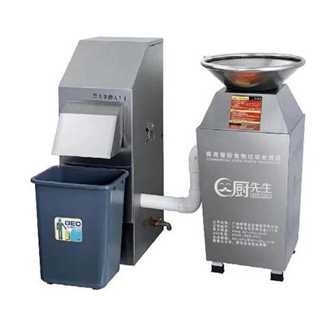 厨先生垃圾处理器-商用处理器