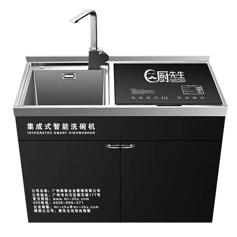 厨先生垃圾处理器-集成式智能洗碗机