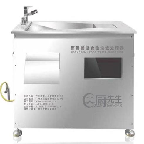 厨先生-商用餐厨食物垃圾处理器