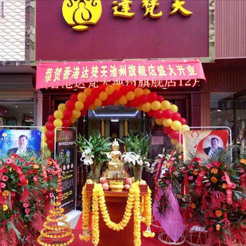 达梵天吉祥文化主题店-新店开业