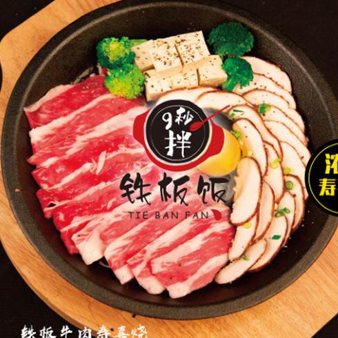 9秒拌-铁板牛肉寿喜烧