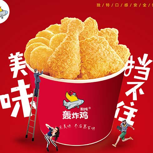 慕百味-炸鸡桶