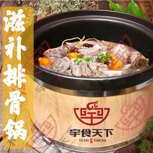 宇食**汤烤喷泉火锅