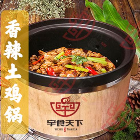 宇食天下-香辣土鸡锅
