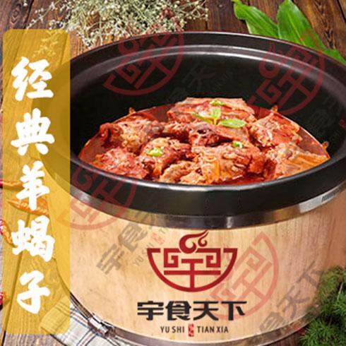 宇食天下-经典羊蝎锅