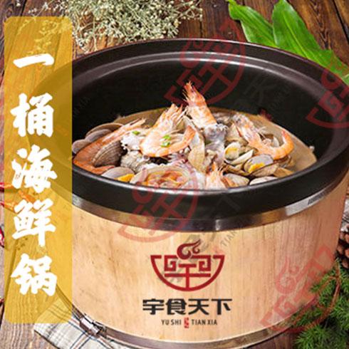 宇食天下-一桶海鲜锅