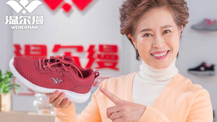 温尔缦-运动老人鞋