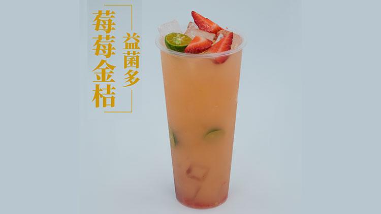 米雪公主-草莓金桔益菌多