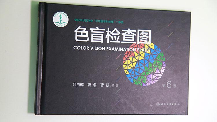 康目视光-色盲检测图