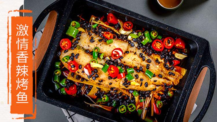 奔波儿灞-热情香辣烤鱼