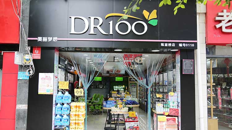 DR100-档口店