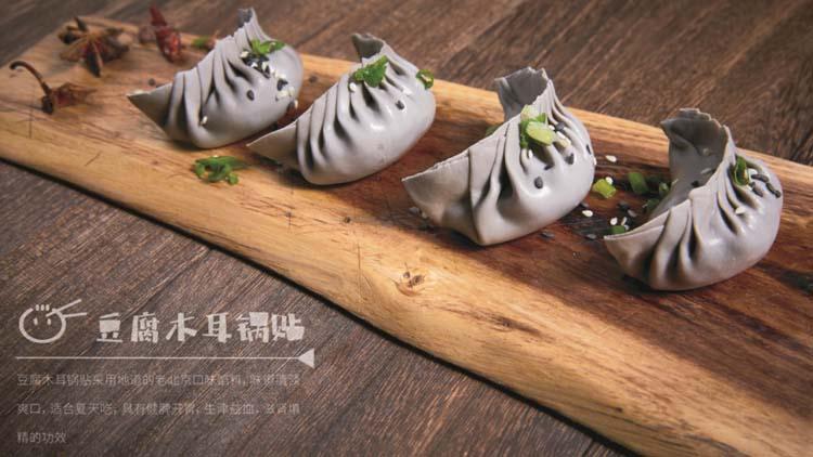 好煎道-豆腐木耳锅贴