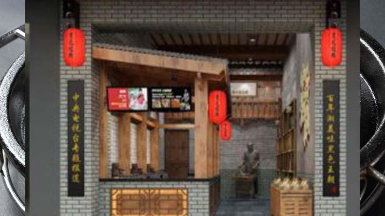鲜豆人家-豆腐店