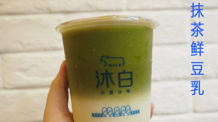 沐白奶茶-抹茶鲜豆乳