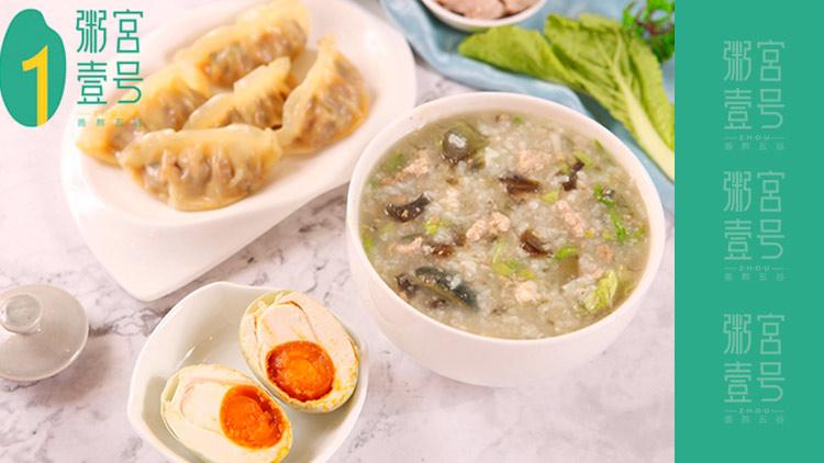 粥宫壹号-皮蛋粥套餐
