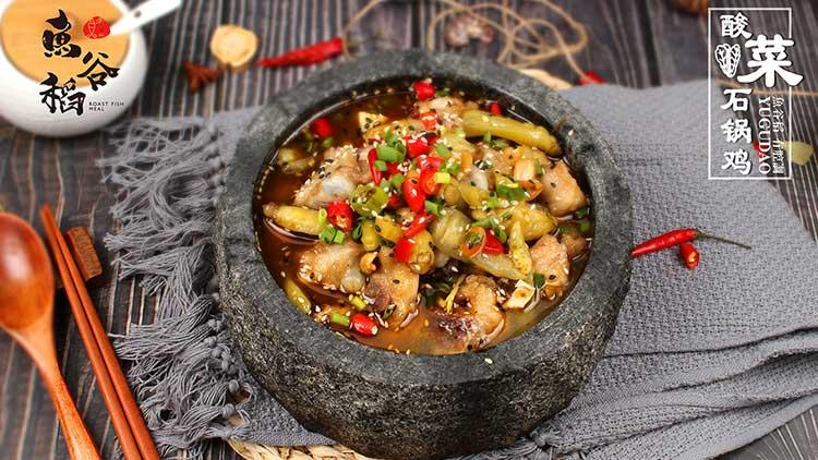 鱼谷稻烤鱼饭-酸菜石锅鸡套餐