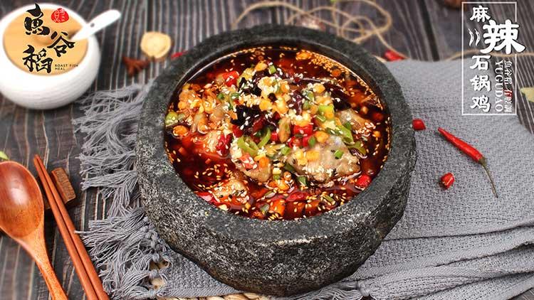 鱼谷稻烤鱼饭-麻辣石锅鸡套餐