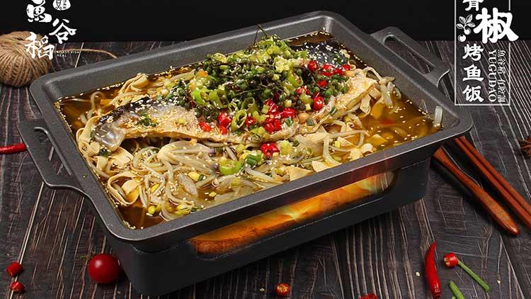鱼谷稻烤鱼饭-青椒烤鱼饭套餐