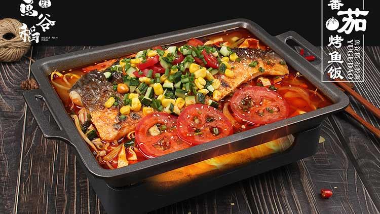 鱼谷稻烤鱼饭-番茄烤鱼饭套餐
