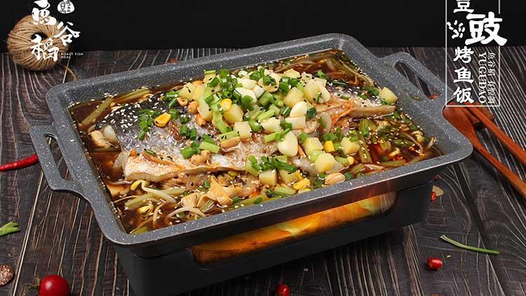 鱼谷稻烤鱼饭-豆鼓烤鱼饭套餐