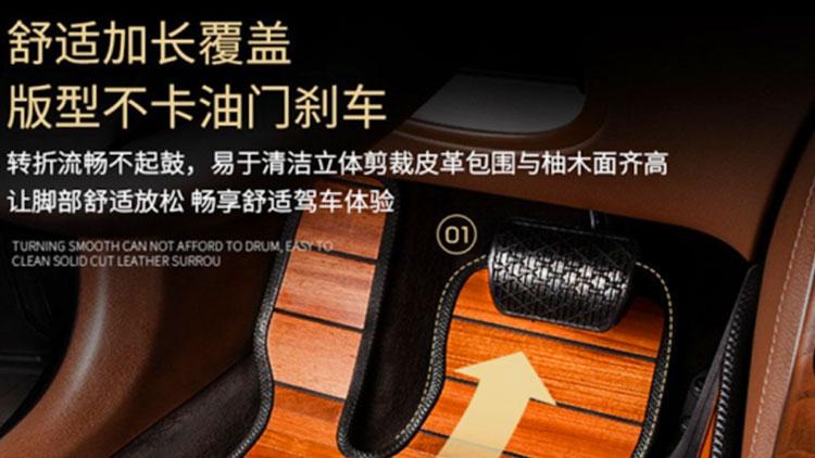 飞黄腾踏汽车实木脚垫-舒适加长版