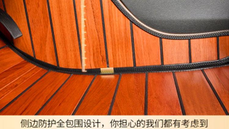 飞黄腾踏汽车实木脚垫-侧边保护系统