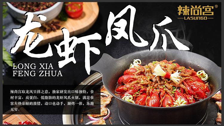 辣尚宫涮烤一体火锅-龙虾凤爪