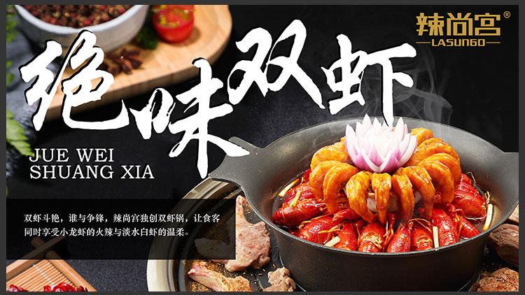 辣尚宫涮烤一体火锅-绝味双虾