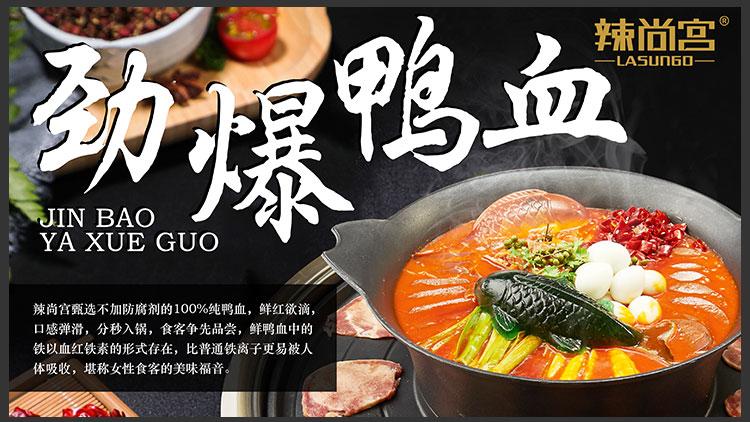 辣尚宫涮烤一体火锅-劲爆鸭血锅