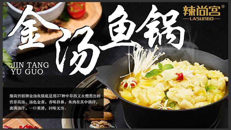 辣尚宫涮烤一体火锅-金汤鱼锅