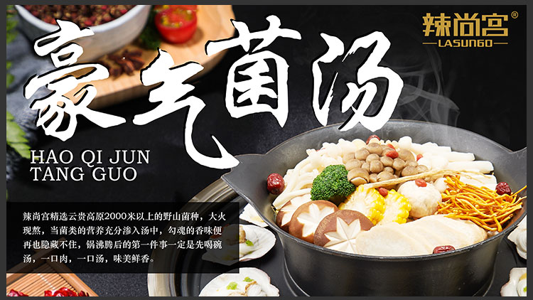 辣尚宫涮烤一体火锅-豪气菌汤