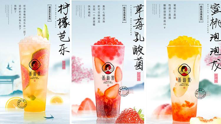 茶海棠茶饮-炫彩龙珠系列