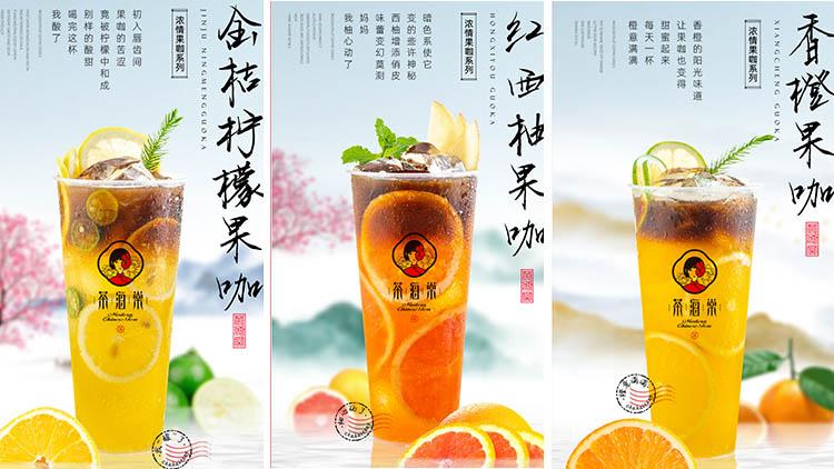 茶海棠茶饮-浓情果咖系列