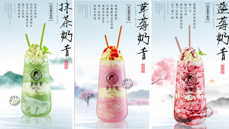 茶海棠茶饮-风花雪月系列
