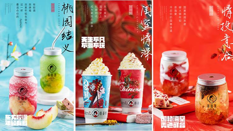 茶海棠茶饮-桃园结义