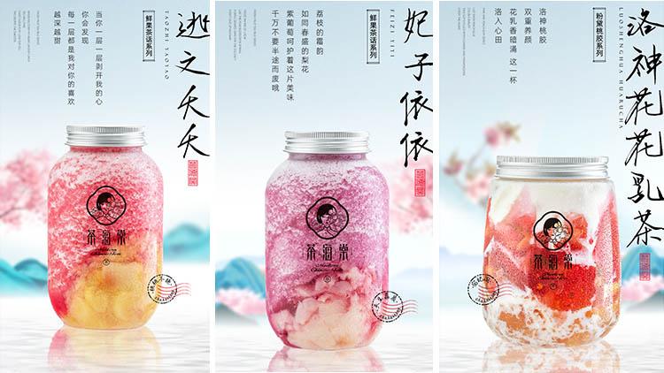 茶海棠茶饮-鲜果茶话系列