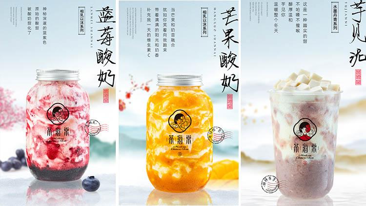 茶海棠茶饮-蓝莓酸奶