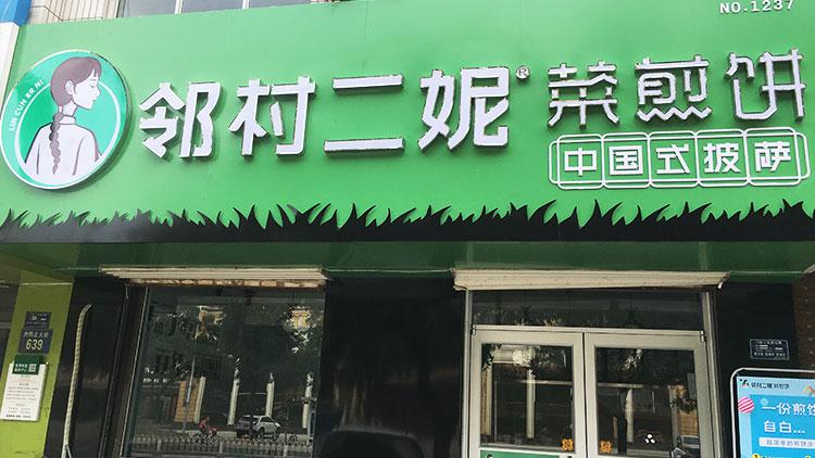 二妮菜煎饼店面图