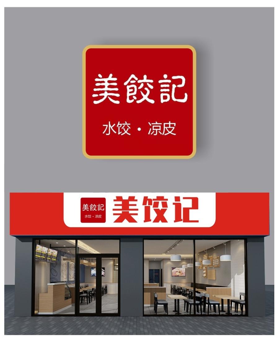美饺记饺子馆