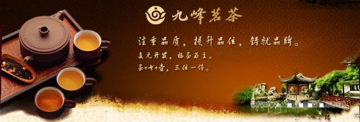 全国首创茶+书+壶经营模式--九峰茗茶诚招加盟