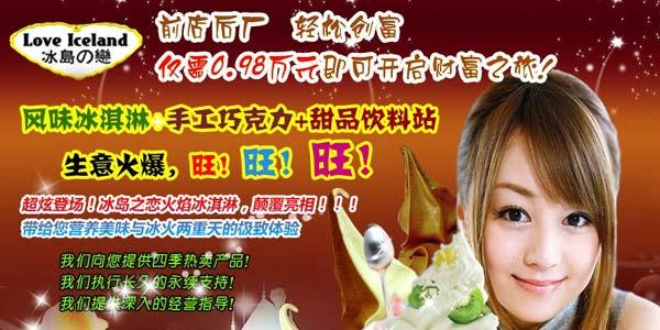 红枣pop海报设计图