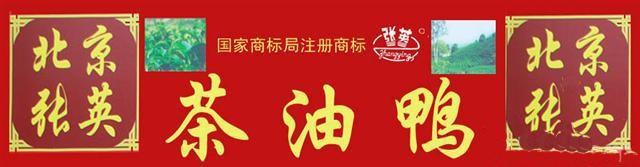 北京张英茶油鸭加盟_北京张英茶油鸭【加盟连锁 招商代理】-北京张英茶油鸭怎么样 ...